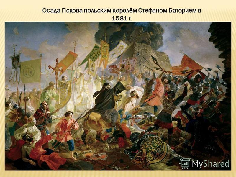 Осада Пскова польским королём Стефаном Баторием в 1581 г.