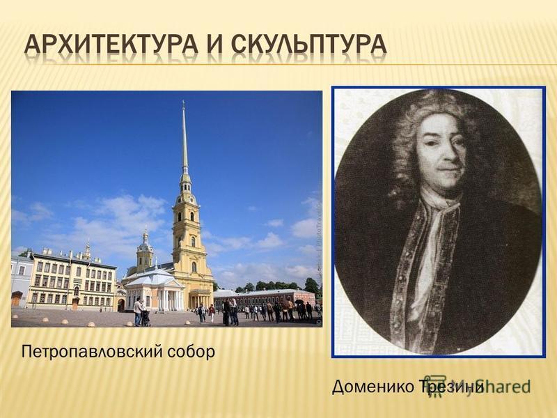 Петропавловский собор Доменико Трезини