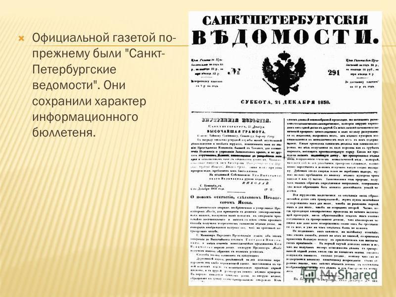 Официальной газетой по- прежнему были Санкт- Петербургские ведомости. Они сохранили характер информационного бюллетеня.