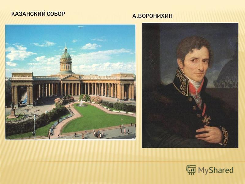 КАЗАНСКИЙ СОБОР А.ВОРОНИХИН
