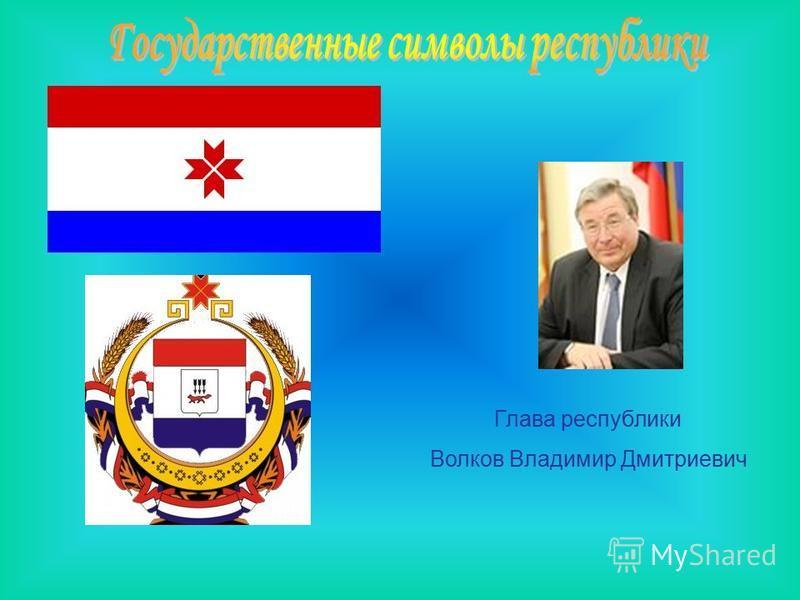 Глава республики Волков Владимир Дмитриевич