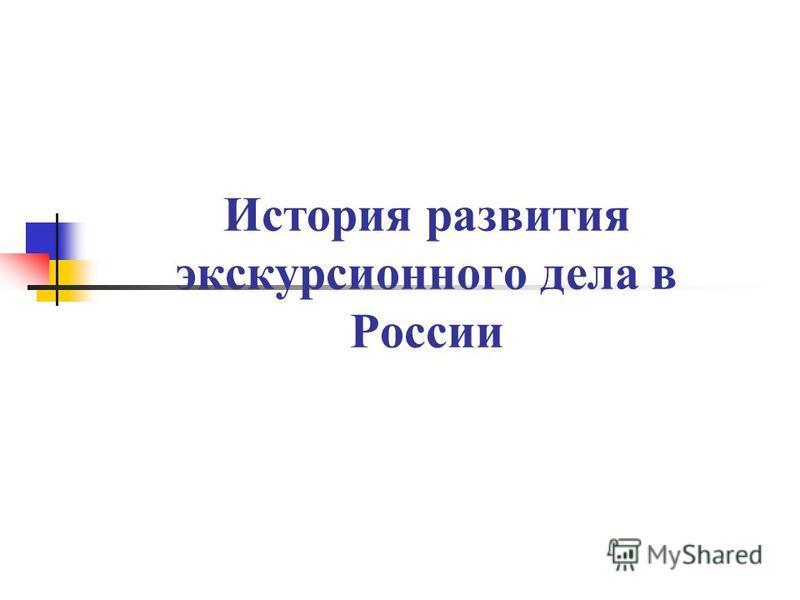 История развития экскурсионного дела в России