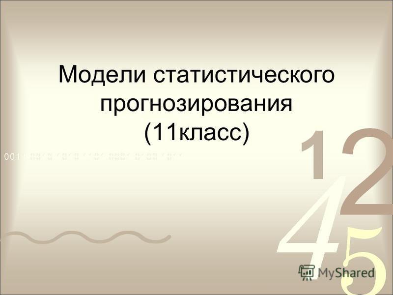 Модели статистического прогнозирования (11 класс)
