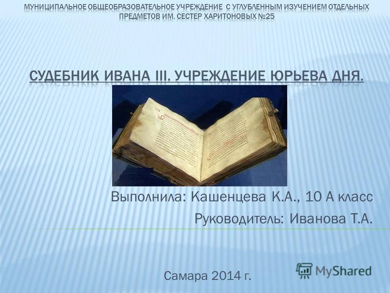 Выполнила: Кашенцева К.А., 10 А класс Руководитель: Иванова Т.А. Самара 2014 г.