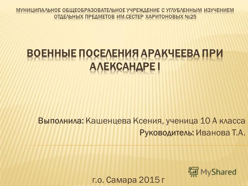 Выполнила: Кашенцева Ксения, ученица 10 А класса Руководитель: Иванова Т.А. г.о. Самара 2015 г