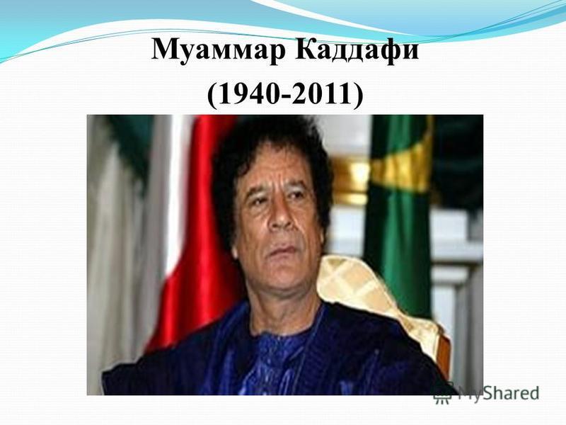 Муаммар Каддафи (1940-2011)