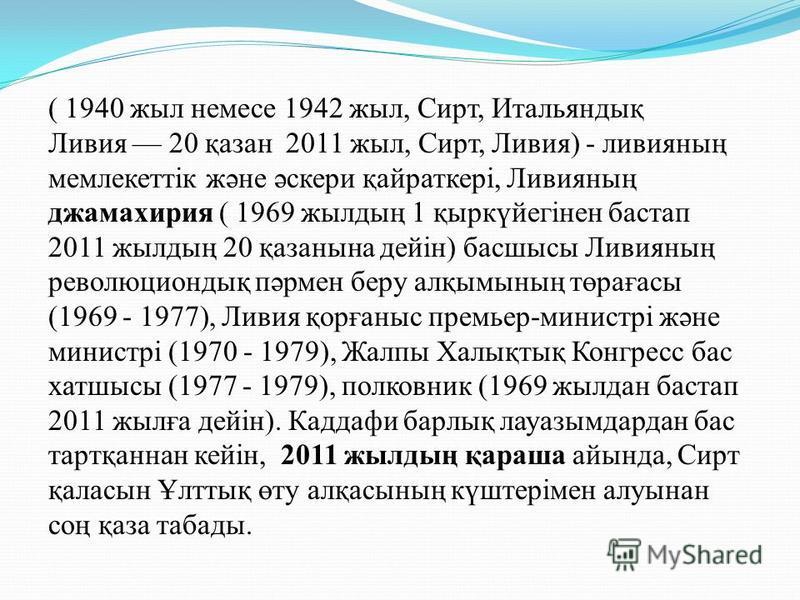 ( 1940 жыл немесе 1942 жыл, Сирт, Итальяндық Ливия 20 қазан 2011 жыл, Сирт, Ливия) - ливияның мемлекеттік және әскери қайраткері, Ливияның джамахирия ( 1969 жылдың 1 қыркүйегінен бастап 2011 жылдың 20 қазанына дейін) басшысы Ливияның революциондық пә