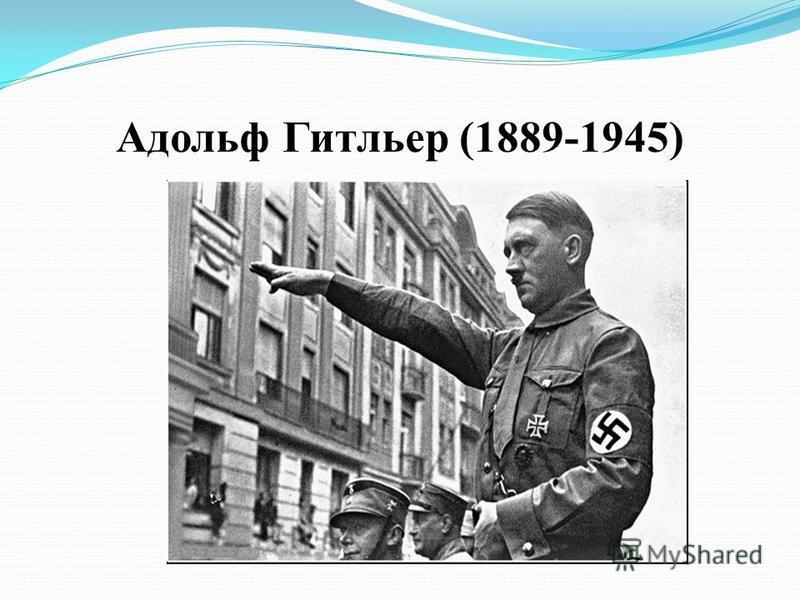 Адольф Гитльер (1889-1945)