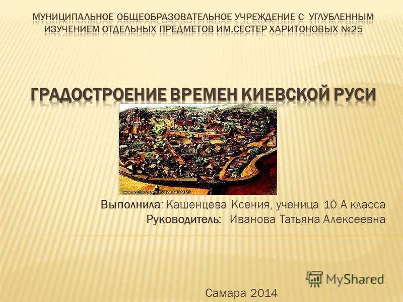 Выполнила: Кашенцева Ксения, ученица 10 А класса Руководитель: Иванова Татьяна Алексеевна Самара 2014
