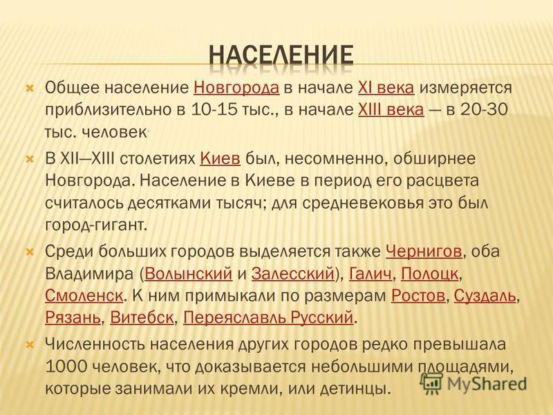 Общее население Новгорода в начале XI века измеряется приблизительно в 10-15 тыс., в начале XIII века в 20-30 тыс. человек.НовгородаXI векаXIII века В XIIXIII столетиях Киев был, несомненно, обширнее Новгорода. Население в Киеве в период его расцвета