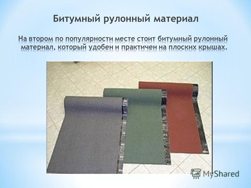 Битумный рулонный материал