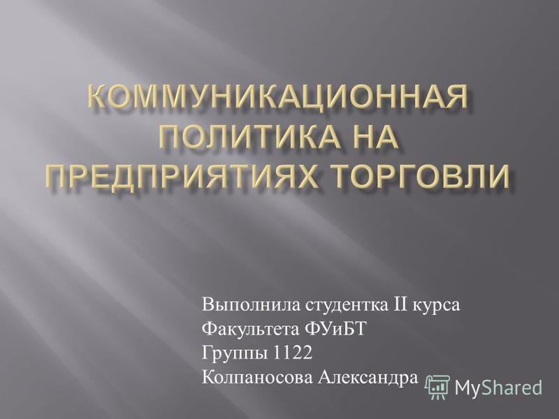 Выполнила студентка II курса Факультета ФУиБТ Группы 1122 Колпаносова Александра