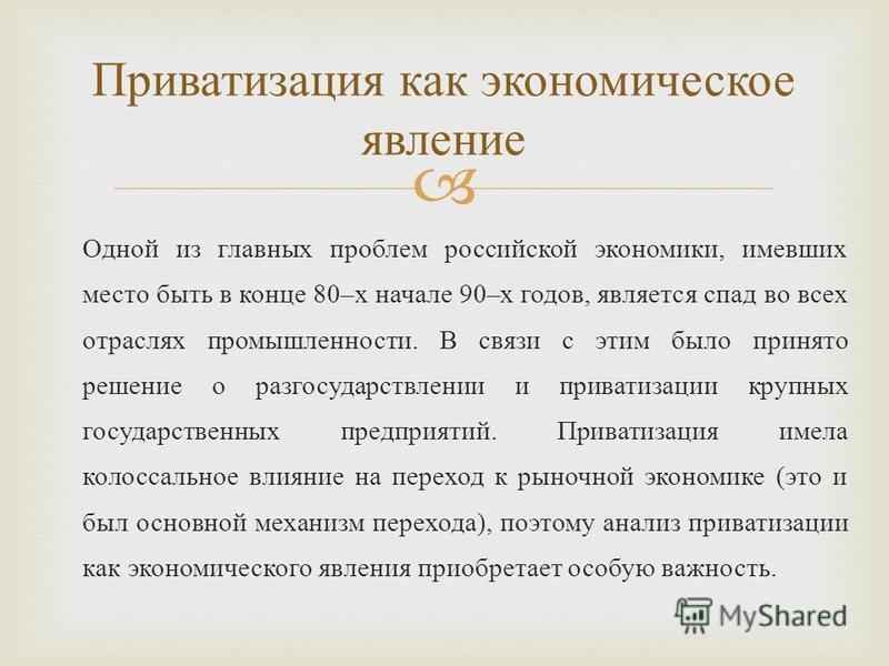 Одной из главных проблем российской экономики, имевших место быть в конце 80–х начале 90–х годов, является спад во всех отраслях промышленности. В связи с этим было принято решение о разгосударствлении и приватизации крупных государственных предприят