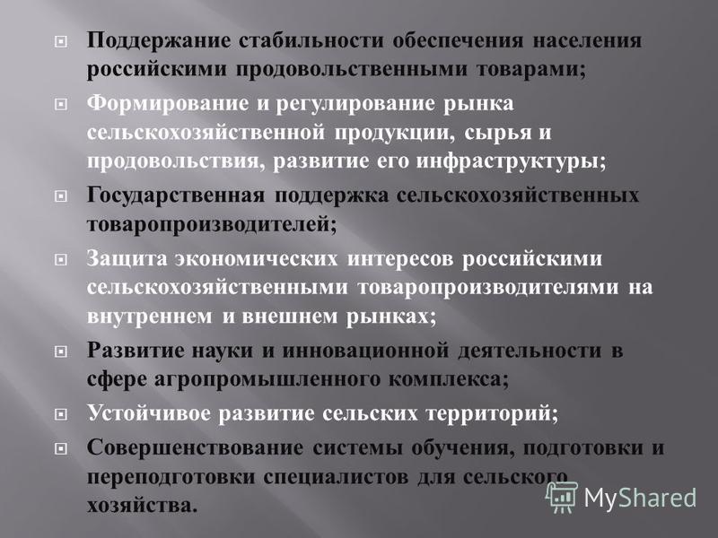 Поддержание стабильности обеспечения населения российскими продовольственными товарами ; Формирование и регулирование рынка сельскохозяйственной продукции, сырья и продовольствия, развитие его инфраструктуры ; Государственная поддержка сельскохозяйст