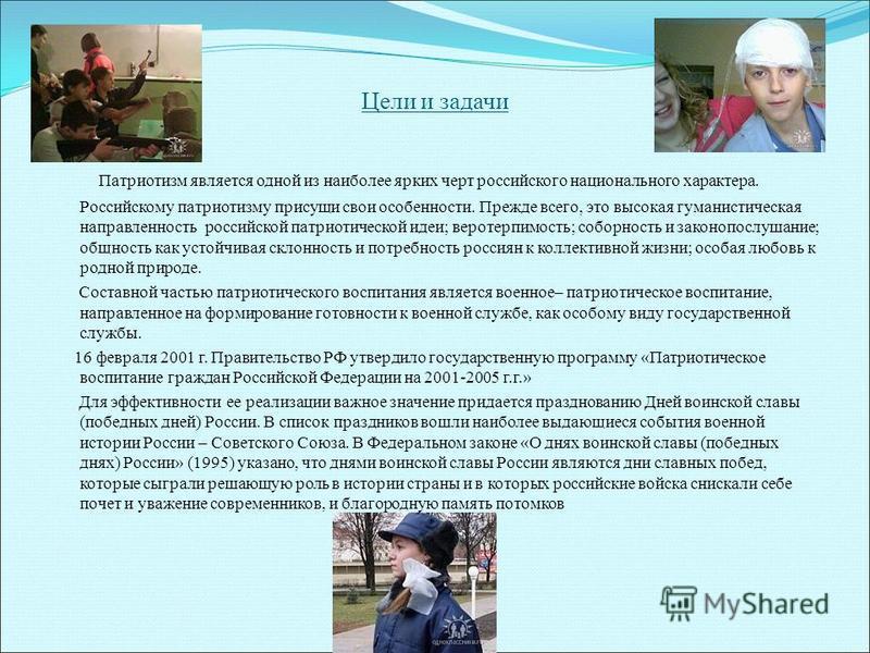 Цели и задачи Патриотизм является одной из наиболее ярких черт российского национального характера. Российскому патриотизму присущи свои особенности. Прежде всего, это высокая гуманистическая направленность российской патриотической идеи; веротерпимо