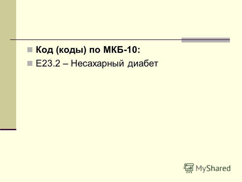 Код (коды) по МКБ-10: Е23.2 – Несахарный диабет
