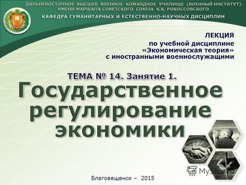 ЛЕКЦИЯ по учебной дисциплине «Экономическая теория» с иностранными военнослужащими Благовещенск – 2015