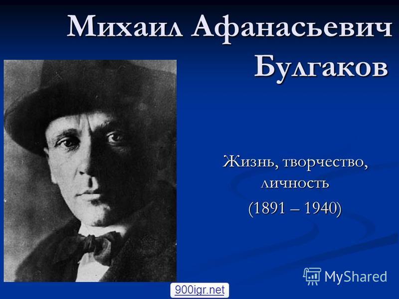 Михаил Афанасьевич Булгаков Жизнь, творчество, личность (1891 – 1940) 900igr.net