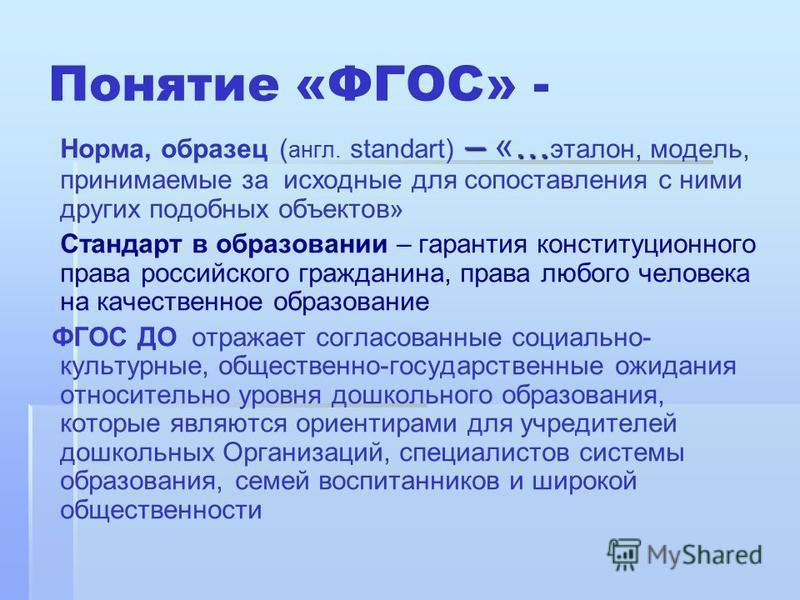 Понятие «ФГОС» - – … Норма, образец ( англ. standart) – «… эталон, модель, принимаемые за исходные для сопоставления с ними других подобных объектов» Стандарт в образовании – гарантия конституционного права российского гражданина, права любого челове