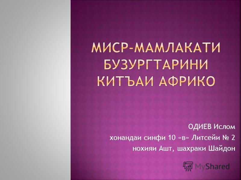 ОДИЕВ Ислом хонандаи синфи 10 «в» Литсейи 2 нохияи Ашт, шахраки Шайдон