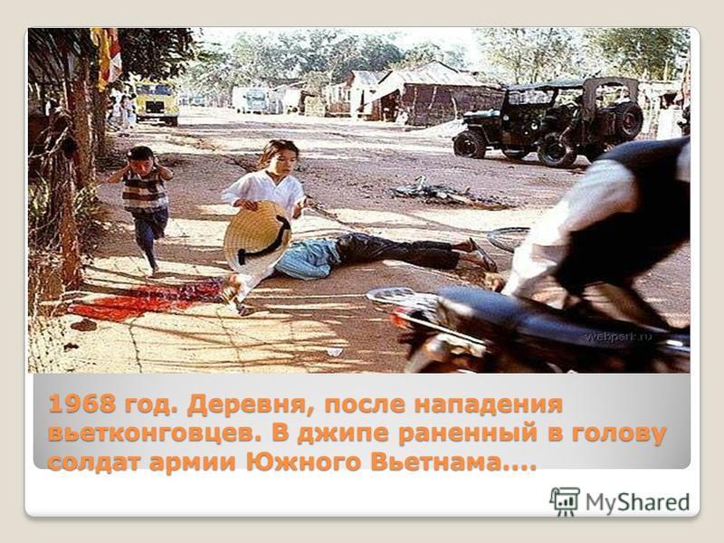 1968 год. Деревня, после нападения вьетконговцев. В джипе раненный в голову солдат армии Южного Вьетнама....