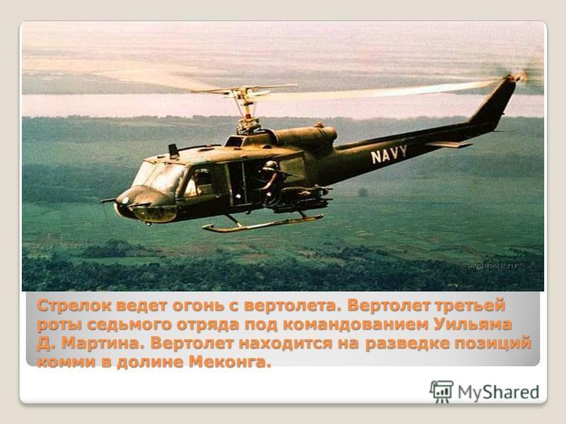 Стрелок ведет огонь с вертолета. Вертолет третьей роты седьмого отряда под командованием Уильяма Д. Мартина. Вертолет находится на разведке позиций комми в долине Меконга.