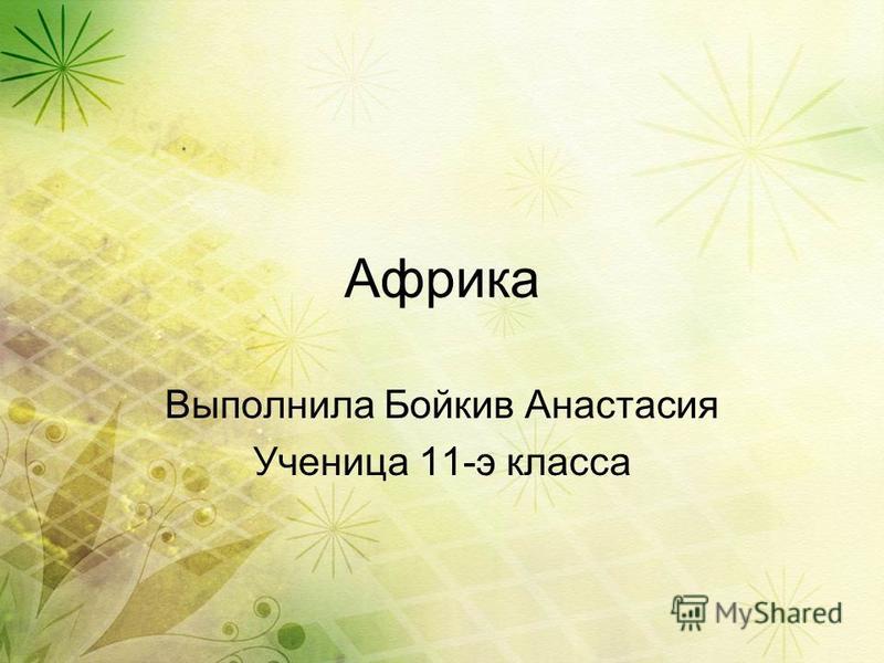 Африка Выполнила Бойкив Анастасия Ученица 11-э класса