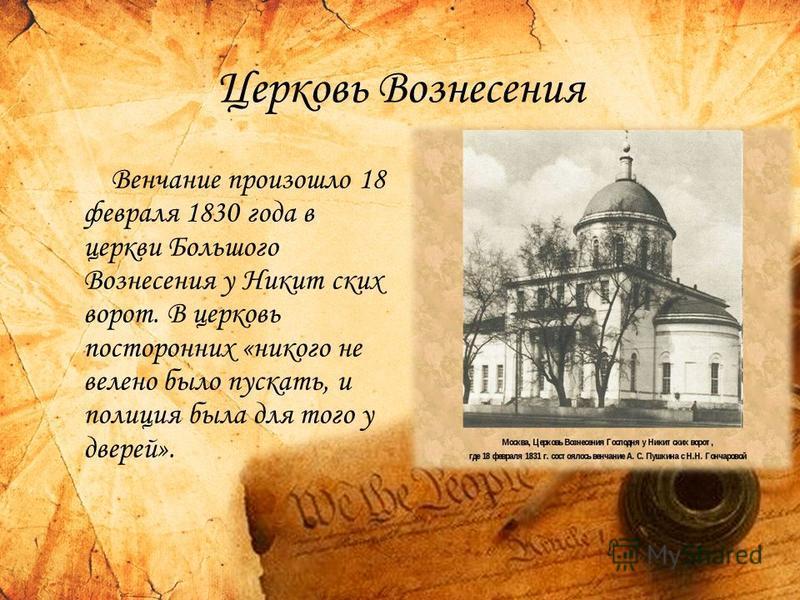 Церковь Вознесения Венчание произошло 18 февраля 1830 года в церкви Большого Вознесения у Никит ских ворот. В церковь посторонних «никого не велено было пускать, и полиция была для того у дверей».