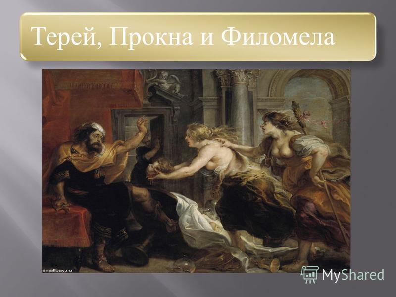 Терей, Прокна и Филомела