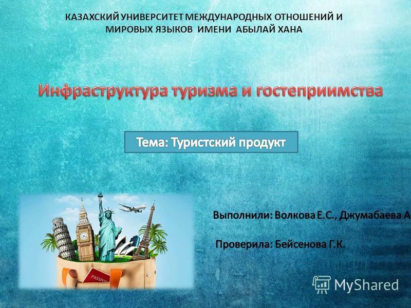 КАЗАХСКИЙ УНИВЕРСИТЕТ МЕЖДУНАРОДНЫХ ОТНОШЕНИЙ И МИРОВЫХ ЯЗЫКОВ ИМЕНИ АБЫЛАЙ ХАНА
