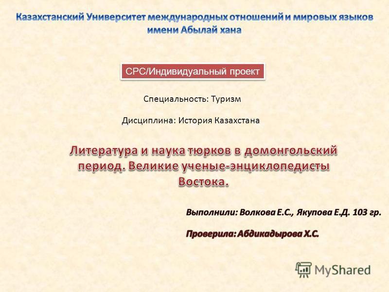 СРС/Индивидуальный проект Специальность: Туризм Дисциплина: История Казахстана
