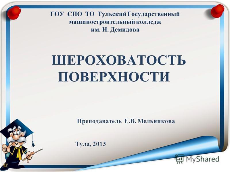 ШЕРОХОВАТОСТЬ ПОВЕРХНОСТИ Преподаватель Е.В. Мельникова Тула, 2013