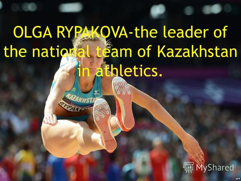 OLGA RYPAKOVA-the leader of the national team of Kazakhstan in athletics.