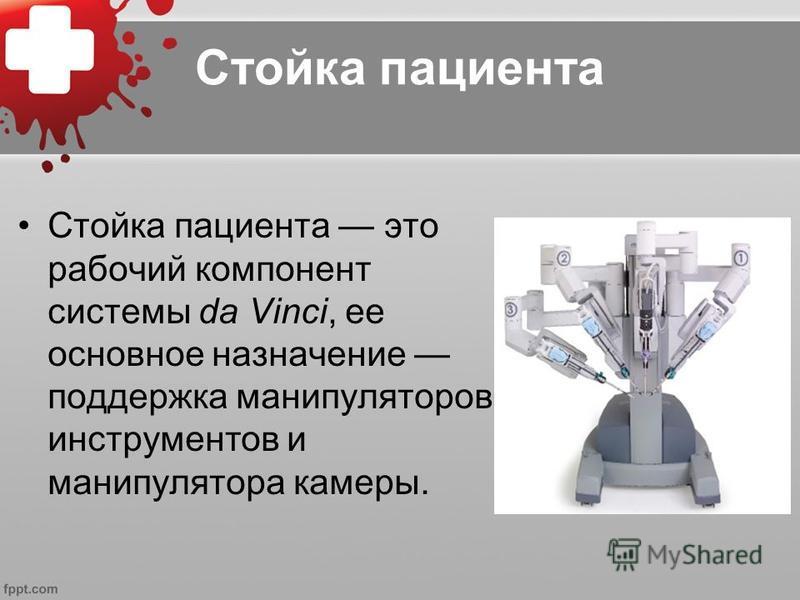 Стойка пациента Стойка пациента это рабочий компонент системы da Vinci, ее основное назначение поддержка манипуляторов инструментов и манипулятора камеры.