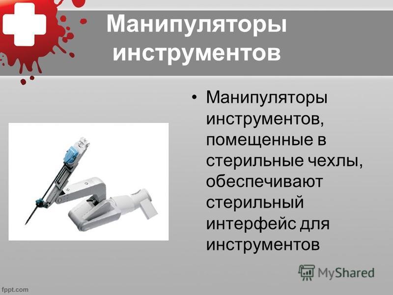 Манипуляторы инструментов Манипуляторы инструментов, помещенные в стерильные чехлы, обеспечивают стерильный интерфейс для инструментов