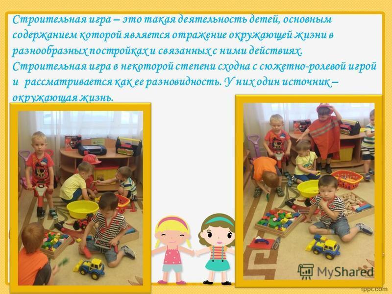 Строительная игра – это такая деятельность детей, основным содержанием которой является отражение окружающей жизни в разнообразных постройках и связанных с ними действиях. Строительная игра в некоторой степени сходна с сюжетно-ролевой игрой и рассмат