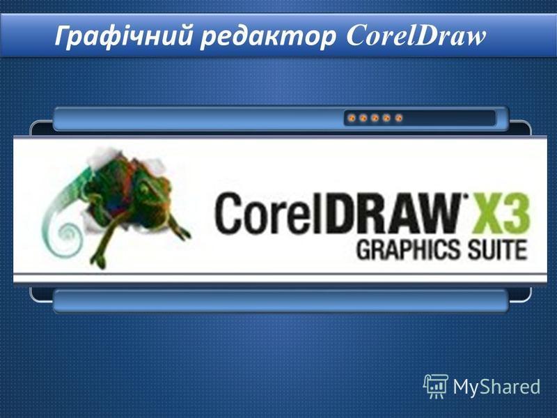 Запитання Графічний редактор CorelDraw