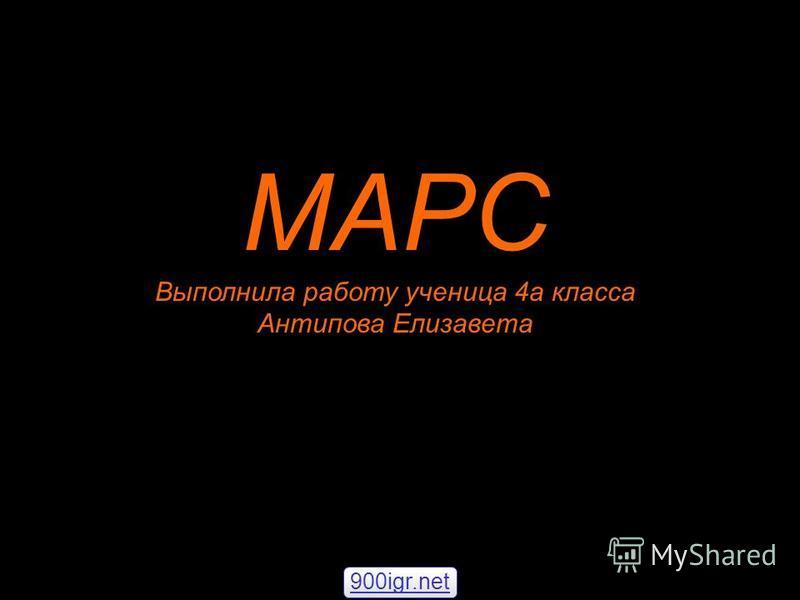 МАРС Выполнила работу ученица 4 а класса Антипова Елизавета 900igr.net