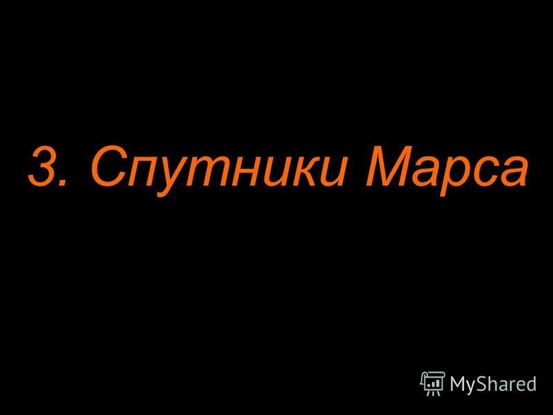 3. Спутники Марса