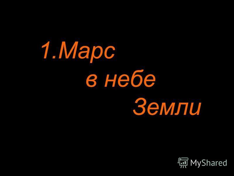 1. Марс в небе Земли