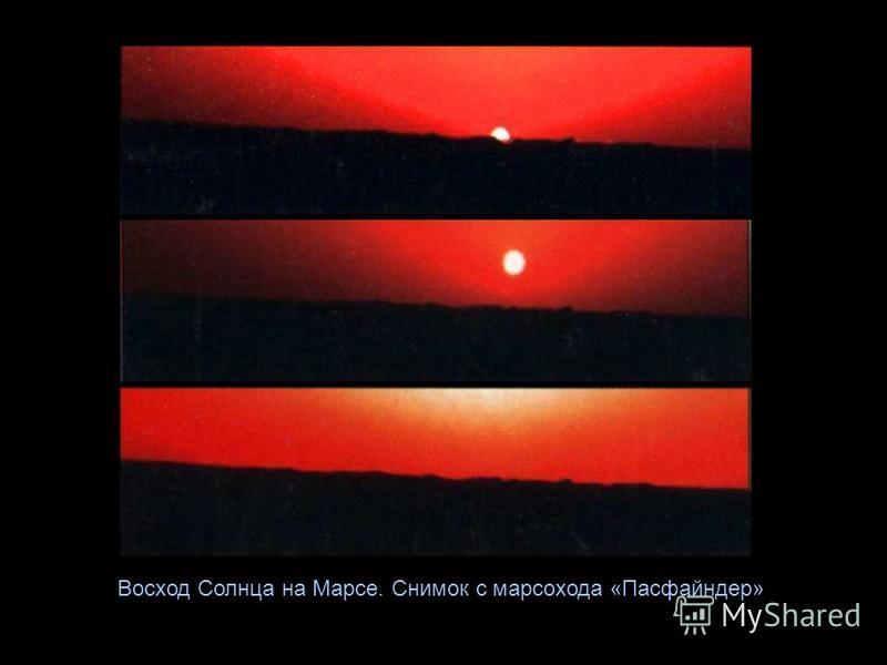 Восход Солнца на Марсе. Снимок с марсохода «Пасфайндер»