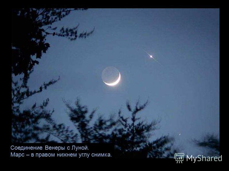 Соединение Венеры с Луной. Марс – в правом нижнем углу снимка.