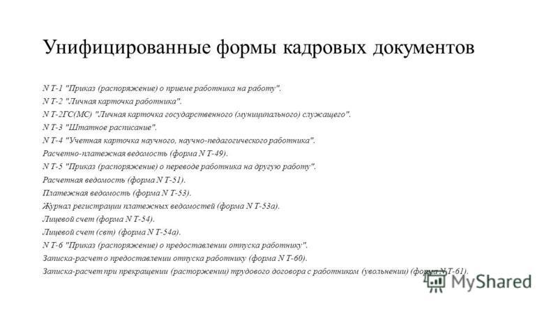 Унифицированные формы кадровых документов N Т-1