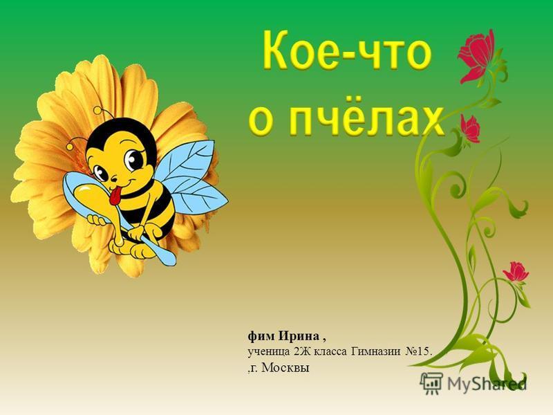фим Ирина, ученица 2Ж класса Гимназии 15., г. Москвы