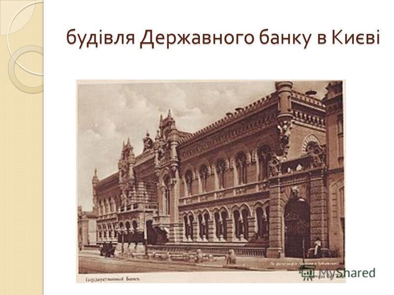 будівля Державного банку в Києві
