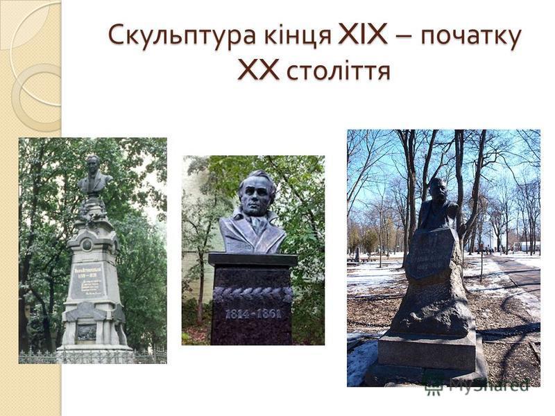 Скульптура кінця XIX – початку XX століття