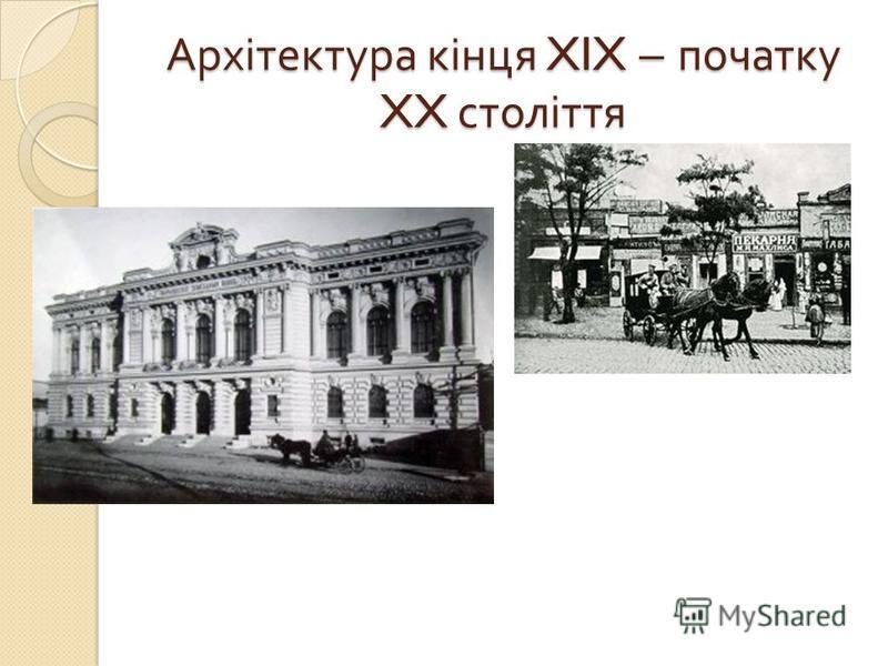 Архітектура кінця XIX – початку XX століття