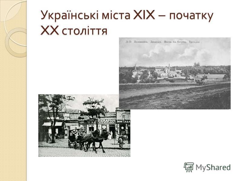 Українські міста XIX – початку XX століття