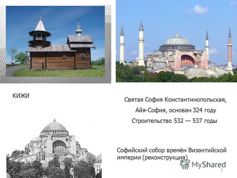 КИЖИ Святая София Константинопольская, Айя-София, основан 324 году Строительство 532 537 годы Софийский собор времён Византийской империи (реконструкция) 2
