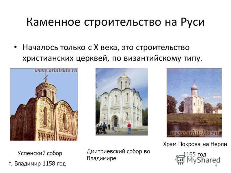 Каменное строительство на Руси Началось только с X века, это строительство христианских церквей, по византийскому типу. 4 Успенский собор г. Владимир 1158 год Храм Покрова на Нерли 1165 год Дмитриевский собор во Владимире